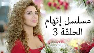 Episode 3 Itiham Series - مسلسل اتهام الحلقة 3