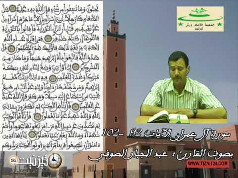 مع القارئ عبد الجبار الصوفي