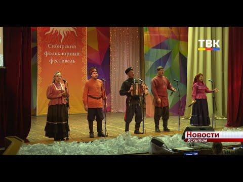 Открытие 38 Сибирского фольклорного фестиваля прошло в ДК «Октябрь» Искитима