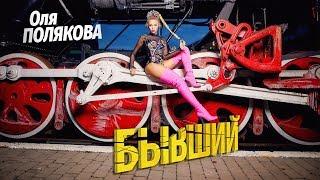 Смотреть или скачать клип Оля Полякова — Бывший