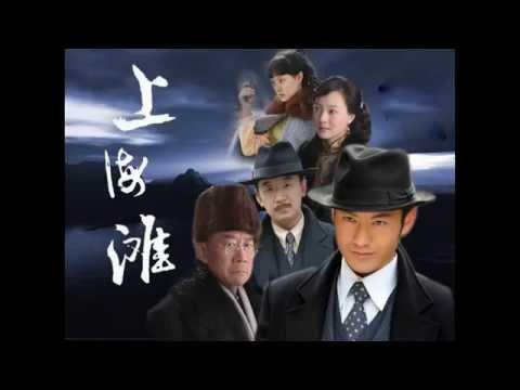 Tân Bến Thượng Hải OST all songs