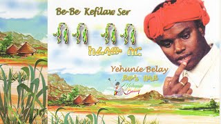 Yehune Belay - Be Be Ke filaw ser ብብ ብብ ከፊላው ስር (Amharic)