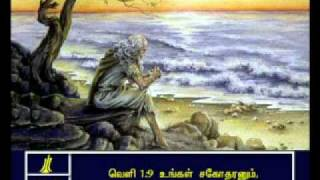 Revelation 1 Tamil Picture Bible Full