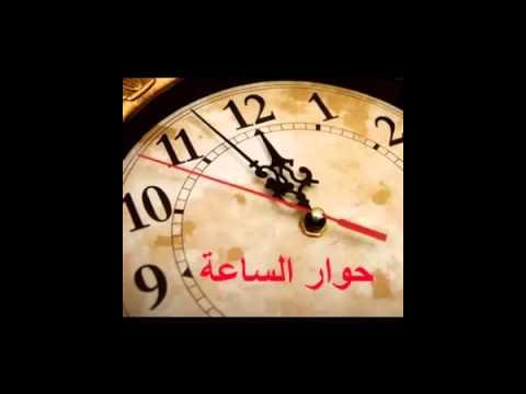 حوار الساعة ح35