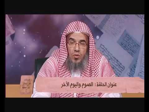 الصيام واليوم الآخر / د. عبدالعزيز آلعبداللطيف ( عضو رابطة علماء المسلمين )