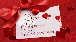 Простая история. День святого Валентина