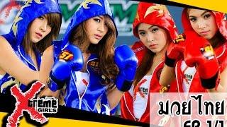 Thai Boxing แม่ไม้มวยไทยจาก 4 สาวสวยสุดเซ็กซี่ Ep.1-1