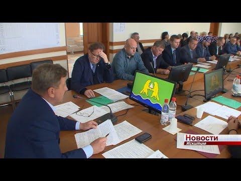 Депутаты Искитима утвердили новый генеральный план города
