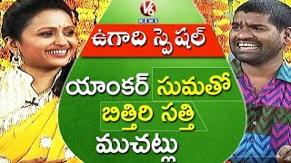 Bithiri Sathi Funny Chit Chat With Anchor Suma : Teenmaar..