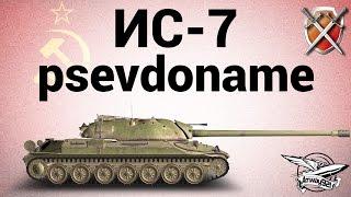ИС-7 - ЩиМ 13 - psevdoname