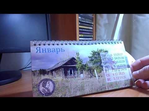 Календарь кладоискателя 2014