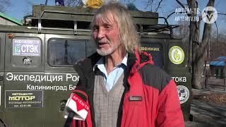 Неожиданная встреча: известный  российский путешественник Валентин Ефремов посетил Артём