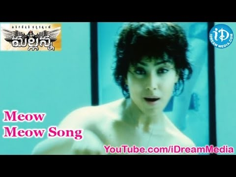 Mallanna Movie Songs - Meow Meow Song - Vikram - Shriya - Brahmanandam