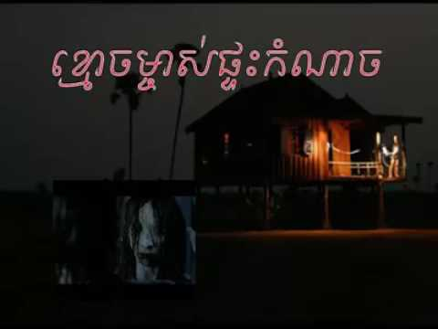 cambodia khmer scary ghost short story voice sound on graphic 2016