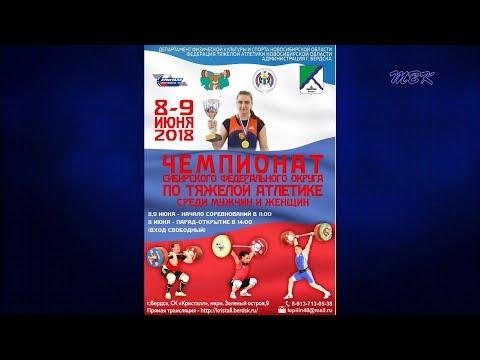 Более 100 сильнейших тяжелоатлетов Сибири приедут в Бердск