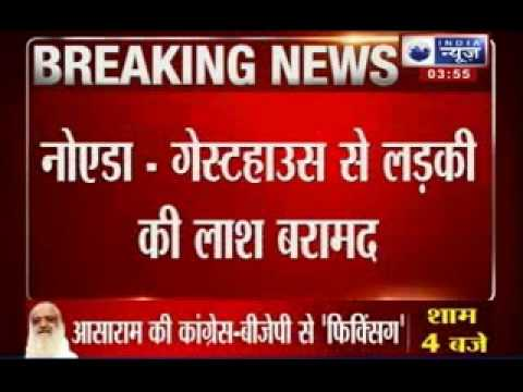 India News : Woman found dead in Noida guest house