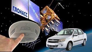 Обзор Лада Гранта c системой ЭРА-ГЛОНАСС    A review of Lada Granta c system ERA-GLONASS. Видео Лада Клуб.