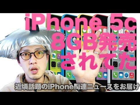 『iPhone5cの8GB発売してるけど、、、』近頃話題のiPhone関連ニュースをお届け!!