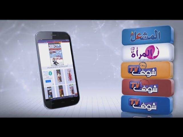 تطبيق شوف تيفي الجديد كل الأخبار بين يديك ب بـsimple clic | فيديو الأسبوع