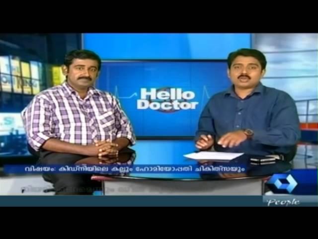 Hello Doctor 18 12 2013 Full Episode