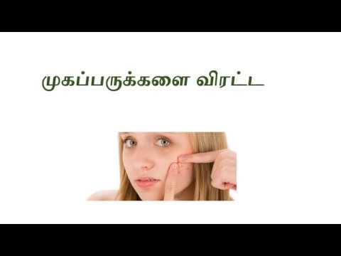 cure pimples at home tamil