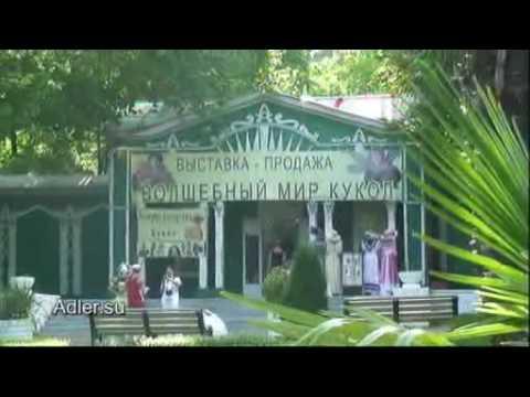 Сочи - Парк Ривьера