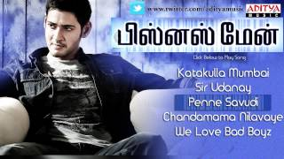 Businessman Tamil Movie Full Songs Jukebox Mahesh Babu