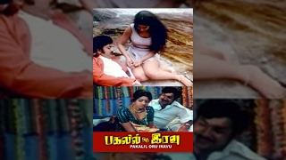 Pakalil Oru Iravu Full Movie 720p HD