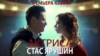 Стас Ярушин - АКТРИСА Скачать клип, смотреть клип, скачать песню