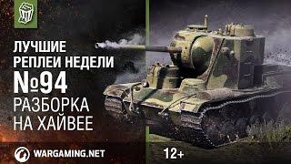 Лучшие Реплеи Недели с Кириллом Орешкиным #94