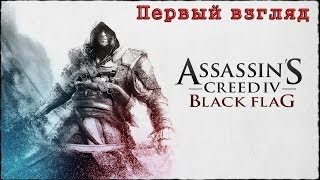Первый взгляд на Assassin´s Creed IV: Black Flag.