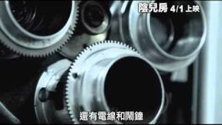 陰兒房】Insidious 中文電影預告2