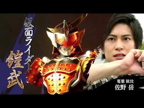 Kamen Rider Gaim Trailer