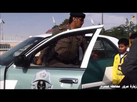مدرسة المأمون بعنيزة مشروع فينا خير زيارة مرور محافظة عنيزة
