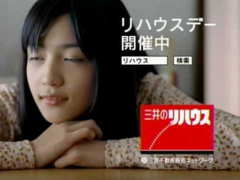 三井のリハウス CM 川口春奈