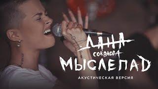 Дана Соколова - Мыслепад (Акустическая версия) Скачать клип, смотреть клип, скачать песню