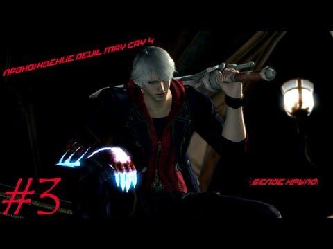 Devil May Cry 4, 3 миссия (Белое крыло)