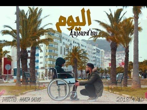 فيلم قصير بعنوان :《اليوم》من ابداع شباب تطوان