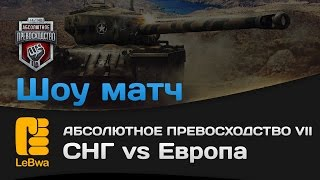 СНГ vs Европа - Шоу матч (18+)