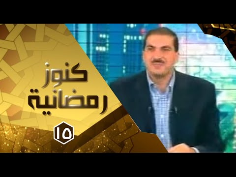 برنامج كنوز رمضانية الحلقة 15 عظمة القرآن