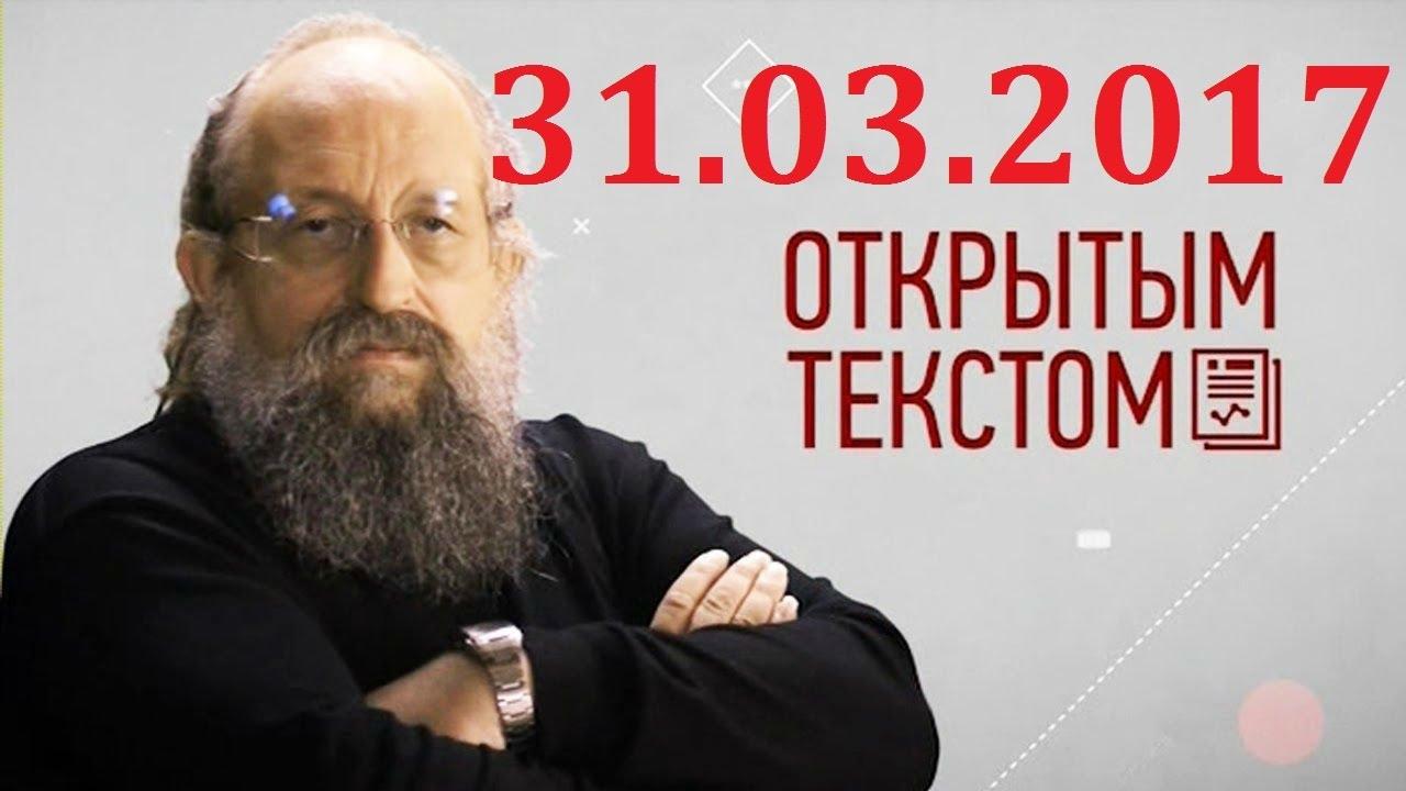 Анатолий Вассерман. Открытым текстом, 31.03.17