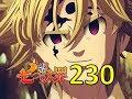 Seven Deadly Sins 230 Manga Review Diane King Combo Analisis y Teoria BKFM