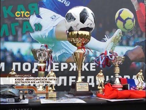 Кубок «Минусинской лиги» достался ФК «Атлетик»