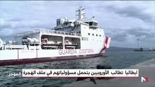 بالفيديو.. إيطاليا تطالب الأوروبيين بتحمل مسؤولياتهم في ملف الهجرة  