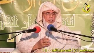 درس التفسير 22 / تفسير سورة الفجر - 10 - الشيخ محمد السحابي