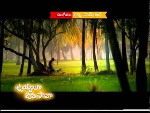 Uyyala-Jampala-Trailer-1