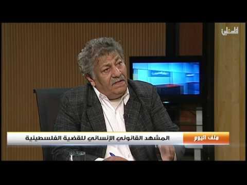 ملف اليوم - المشهد القانوني الإنساني للقضية الفلسطينية 1 3 2017