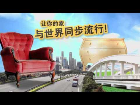 Asia Pacific Furniture Fair 2014 at Singapore Expo Hall 7  (Chinese Version)
