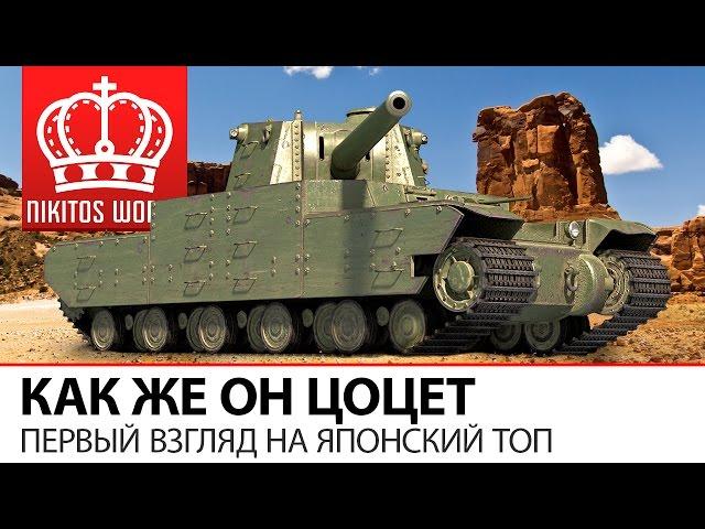 Обзор тяжелого танка Тайп 5 Хэви от TheNikitosWorld в WoT (0.9.10)