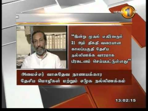 Shakthi lunch time news 1st tamil - 15.07.2013